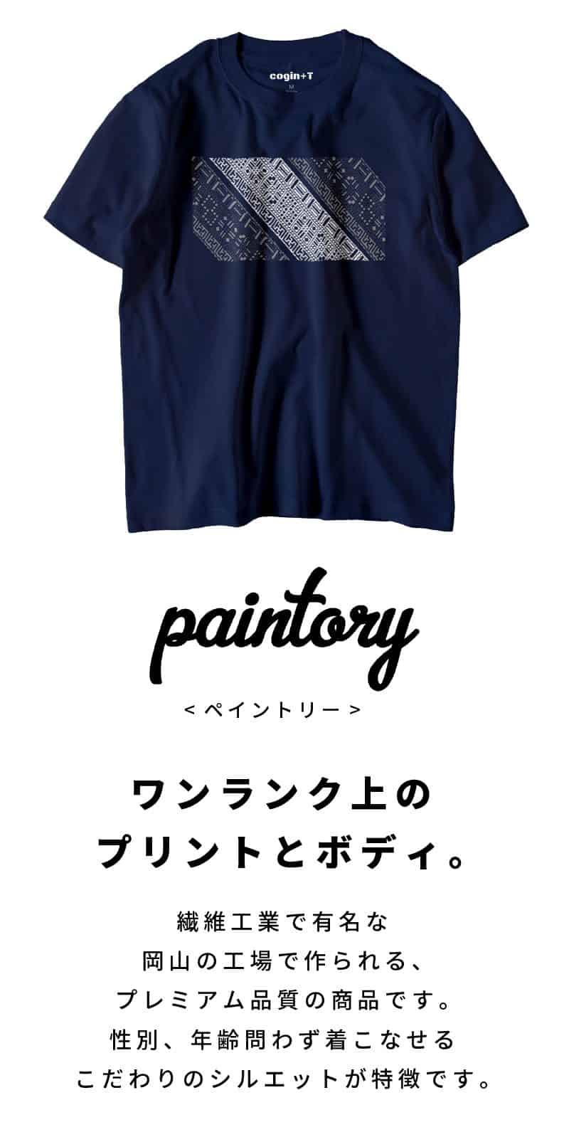 paintory(ペイントリー) ワンランク上のプリントとボディ。繊維工業で有名な岡山の工場で作られる、プレミアム品質の商品です。性別、年齢問わず着こなせるこだわりのシルエットが特徴です。