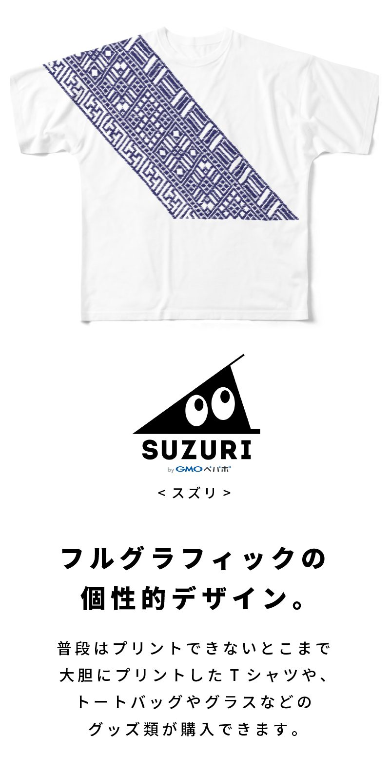 SUZURI(スズリ)フルグラフィックの個性的デザイン。普段はプリントできないとこまで大胆にプリントしたTシャツや、トートバッグやグラスなどのグッズ類が購入できます。