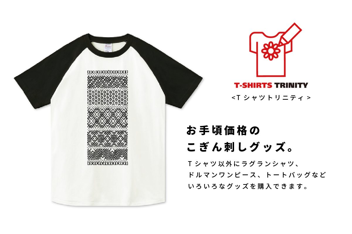 Tシャツトリニティ お手頃価格のこぎん刺しグッズ。Tシャツ以外にラグランシャツ、ドルマンワンピース、トートバッグなどいろいろなグッズを購入できます。
